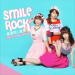 摇滚吧!微笑 Smile Rock (单曲)详情