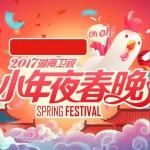 2017湖南卫视小年夜春晚详情