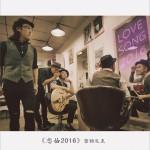 恋曲2016 (单曲)详情