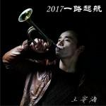 2017一路起航 (单曲)试听