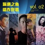 漏网之鱼-唱作好歌 (二) (EP)
