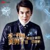冯建宇 不一样的美男子 (电视剧《不一样的美男子2》主题曲) 试听