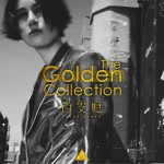 The Golden Collection 金选试听