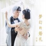 梦中的婚礼 (单曲)详情
