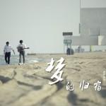 梦的归宿 (单曲)详情