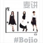 麦讲 陈小菲 #Bojio详情