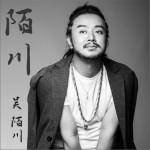 陌川 (单曲)详情