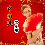 中国风 (单曲)详情