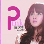 Pink 陈珂冰同名专辑详情