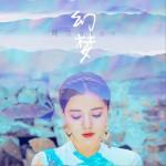 幻梦 (单曲)详情