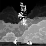 郭源潮 (单曲)详情