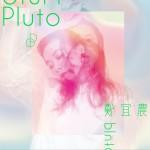 冥王星 Pluto详情