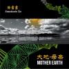 徐露露 大地母亲 Mother Earth 试听