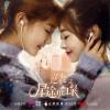 热门专辑: 电视原声 电视剧《逆袭之星图璀璨》OST第二章