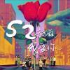 电影原声 52赫兹 我爱你 - 林志炫(电影《52赫兹 我爱你》主题曲) 试听