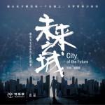 电影《未来之城》 OST