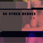 No Other Heroes (单曲)详情