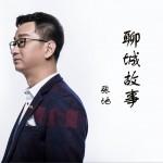聊城故事 (单曲)详情