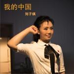 我的中国 (单曲)详情