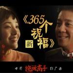 新365个祝福 (单曲)详情