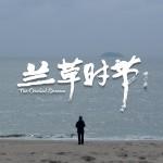 兰草时节 (EP)详情
