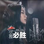 优雅必胜 (单曲)详情