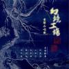 幻境工场童声合唱团 - 宋词辑壹 (EP) 试听