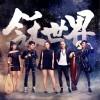 龢乐团 - 龢世界 (EP) 试听