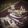 PANDA组合 - 那一天 (单曲) 试听