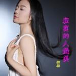 寂寞的人最美 (单曲)详情