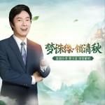 梦诛缘·锁清秋 (单曲)详情