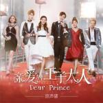 《亲爱的王子大人》OST试听