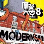 摩登天空8 (EP)