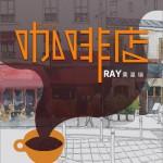 咖啡店 (单曲)详情