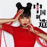 中国制造 (单曲)详情
