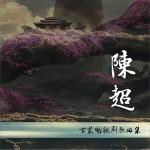 陈超古装电视剧歌曲集 (单曲)详情