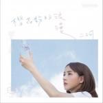 櫻花粉的浪漫 (单曲)详情