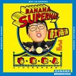 香蕉超人 (单曲)详情