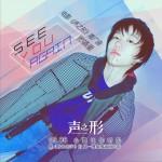 See You Again (单曲)详情