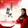 王丽达 中国进入新时代 试听