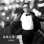 梁祝之恋 (EP)详情