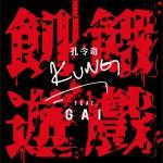 饥饿游戏 (单曲)详情
