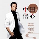 中国信心 (单曲)详情