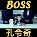 BOSS (单曲)详情