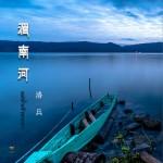 湄南河 (单曲)详情