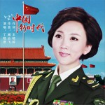 中国新时代 (单曲)详情