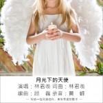 月光下的天使 (单曲)详情