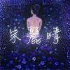 朱丽晴 - 与你共舞 (EP) 试听