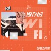 懒惰致富集团 做你的WI-FI - GBZBABY Feat. R V I N S T V P 试听