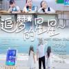 张倩茹 追梦的星星 - 张倩茹&庄雅妍&刘宇鑫 试听